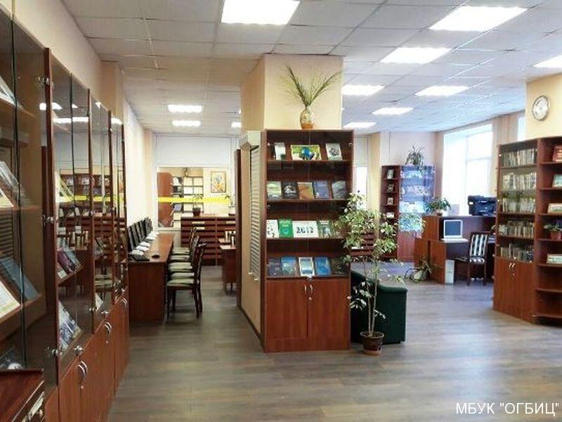 """Библиотека №1 МБУК """"ОГБИЦ"""""""