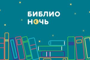 Всероссийская акция Библионочь 2017