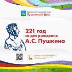 221 год со дня рождения Пушкина А. С.