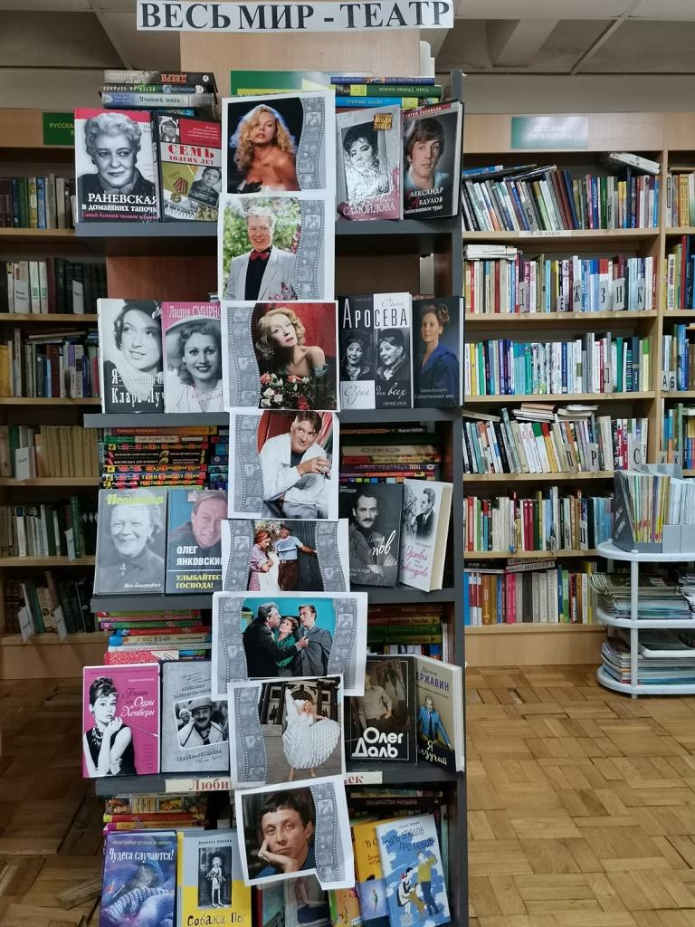 Весь-мир-театр-Жаворонковская-библиотека