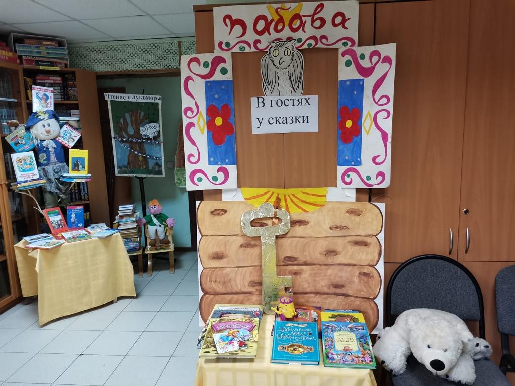 Жаворонковская-библиотека-В-гостях-у-сказки