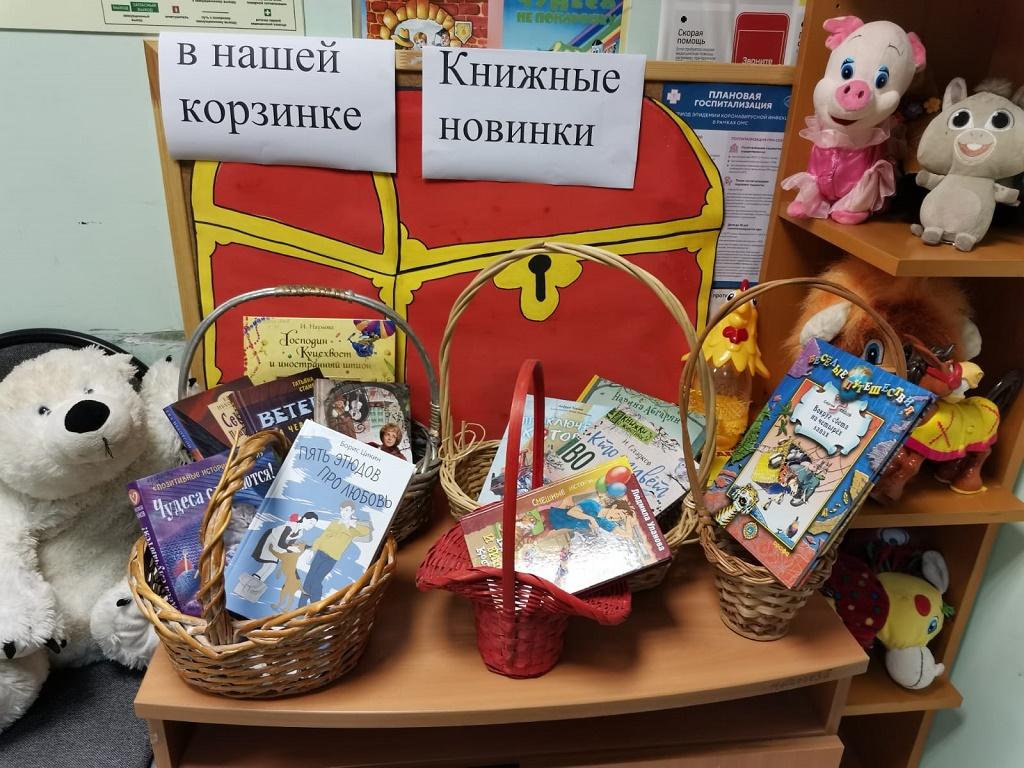 Жаворонсковская-библиотека-В-нашей-корзинке-книжгые-новинки