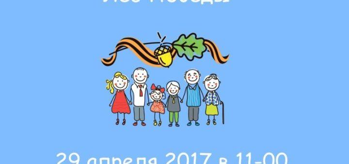 """Акция Московской области """"Лес победы"""""""