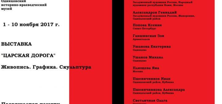 Выставка Союза художников Подмосковья