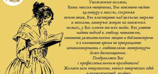 C Днём библиотекаря!
