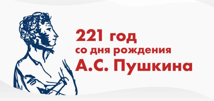 Баннер 221 год со дня рождения Пушкина А. С.
