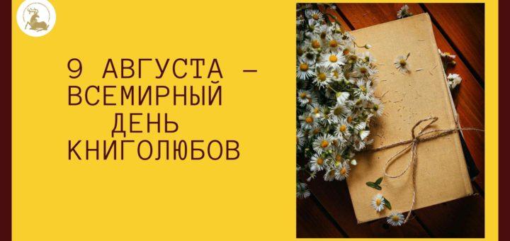 День книголюбов
