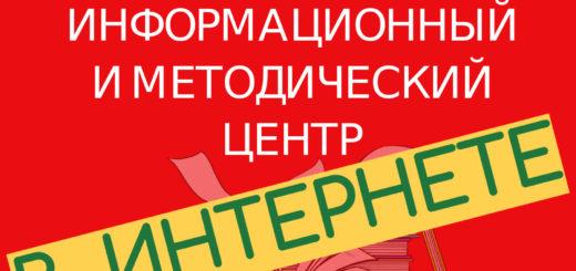 САЙТ БИМЦ