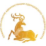 Комитет по культуре Администрации Одинцовского городского округа Московской области