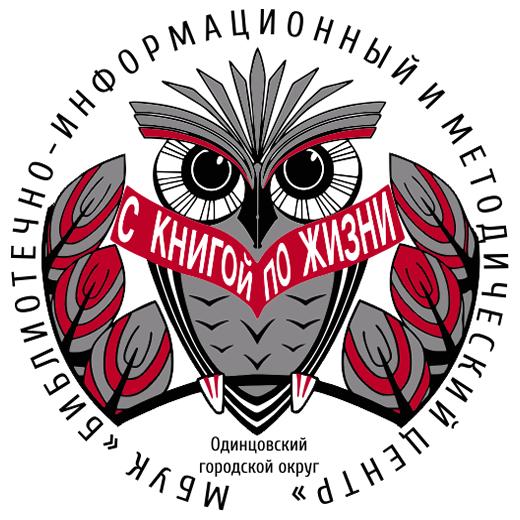 """МБУК """"Библиотечно-информационный и методический центр"""""""